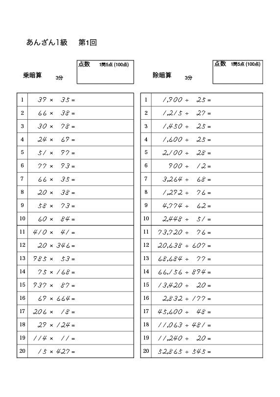 あんざん検定 級【全珠連】