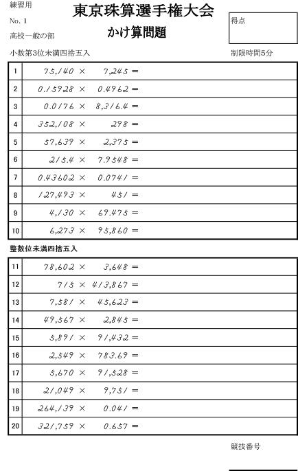 東京珠算選手権(個人総合)