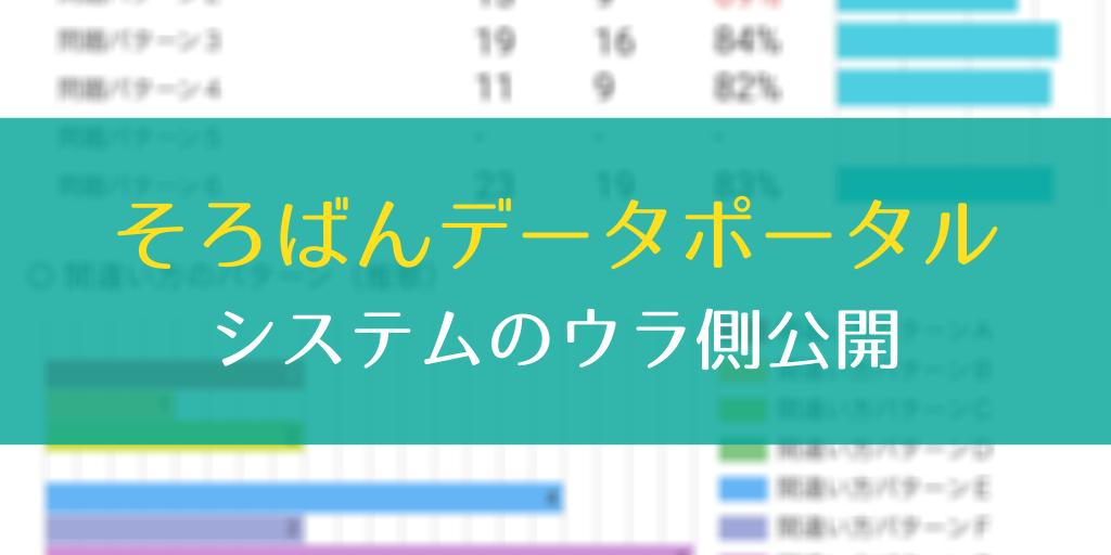 そろばんデータポータル_システムのウラ側公開