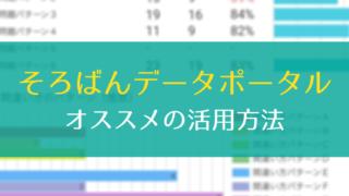 そろばんデータポータル_活用方法
